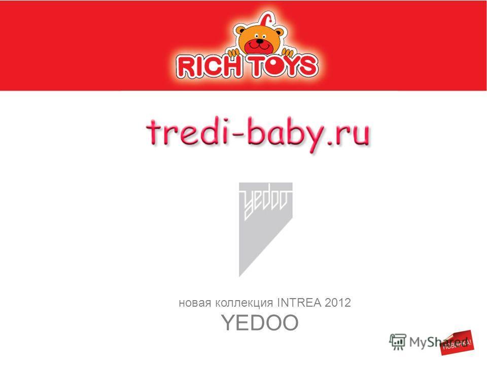 новая коллекция INTREA 2012 YEDOO