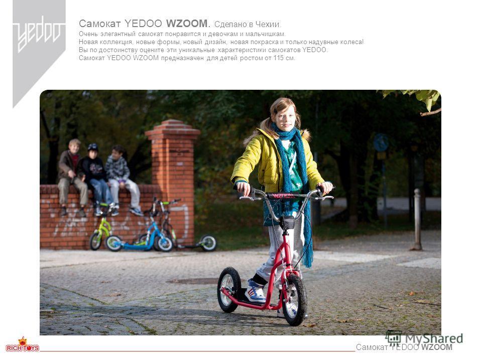 Самокат YEDOO WZOOM. Сделано в Чехии. Очень элегантный самокат понравится и девочкам и мальчишкам. Новая коллекция, новые формы, новый дизайн, новая покраска и только надувные колеса! Вы по достоинству оцените эти уникальные характеристики самокатов
