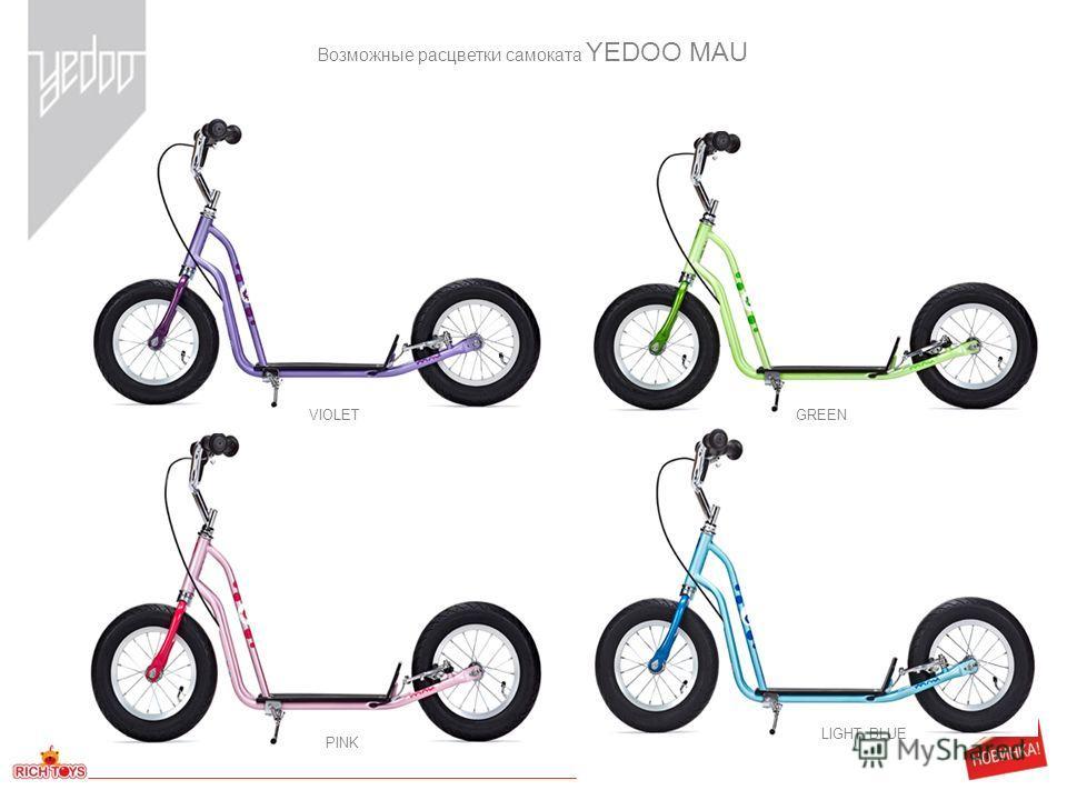 Возможные расцветки самоката YEDOO MAU GREENVIOLET PINK LIGHT BLUE