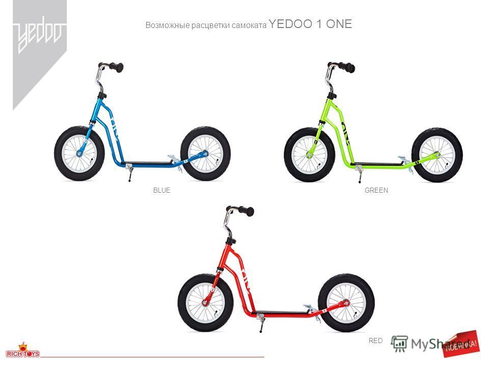 Возможные расцветки самоката YEDOO 1 ONE BLUE RED GREEN