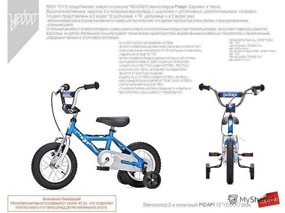 Велосипед 2-х колесный PIDAPI 12YEDOO blue RICH TOYS представляет новую коллекцию ЧЕШСКИХ велосипедов Pidapi. Сделано в Чехии. Высококачественные чешские 2-х колесные велосипеды с широкими и устойчивыми дополнительными колесами. Модели представлены в
