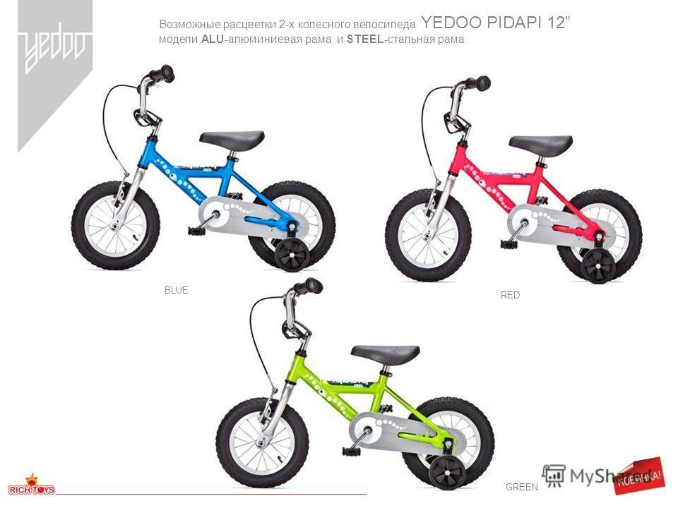 BLUE GREEN RED Возможные расцветки 2-х колесного велосипеда YEDOO PIDAPI 12 модели ALU-алюминиевая рама и STEEL-стальная рама