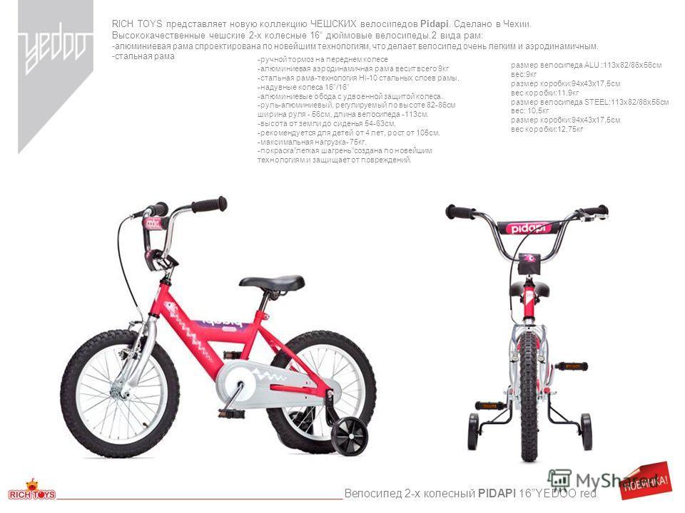 Велосипед 2-х колесный PIDAPI 16YEDOO red RICH TOYS представляет новую коллекцию ЧЕШСКИХ велосипедов Pidapi. Сделано в Чехии. Высококачественные чешские 2-х колесные 16 дюймовые велосипеды.2 вида рам: -алюминиевая рама спроектирована по новейшим техн