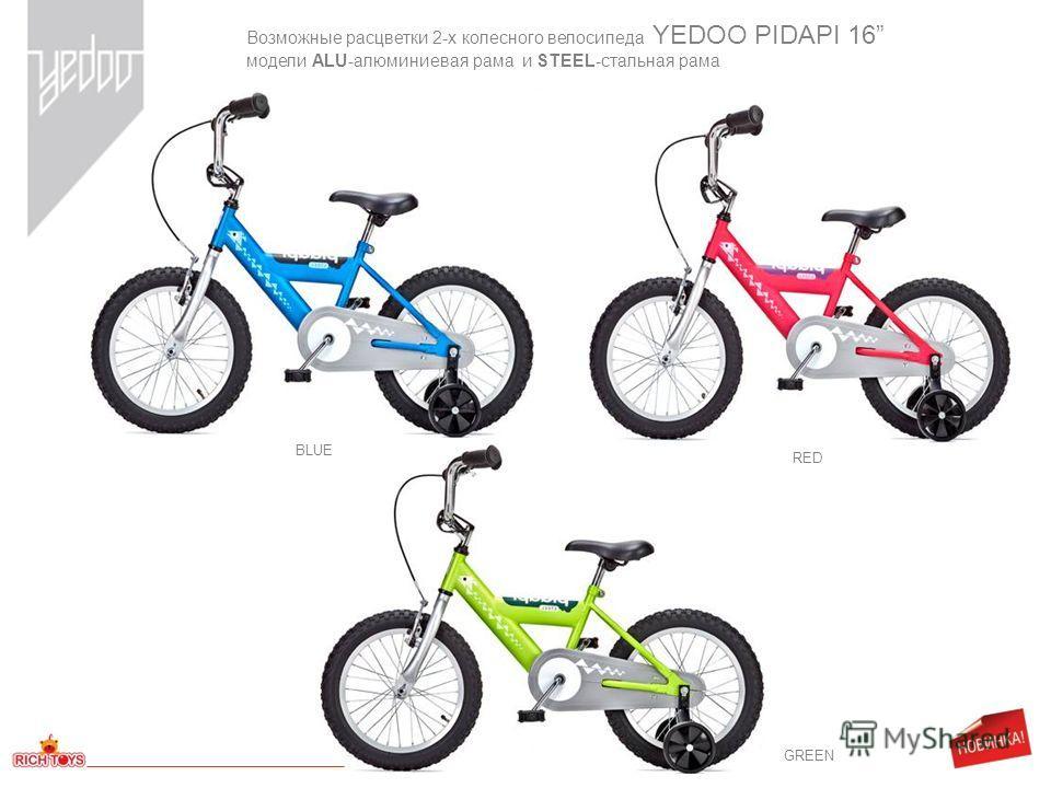 GREEN Возможные расцветки 2-х колесного велосипеда YEDOO PIDAPI 16 модели ALU-алюминиевая рама и STEEL-стальная рама RED BLUE