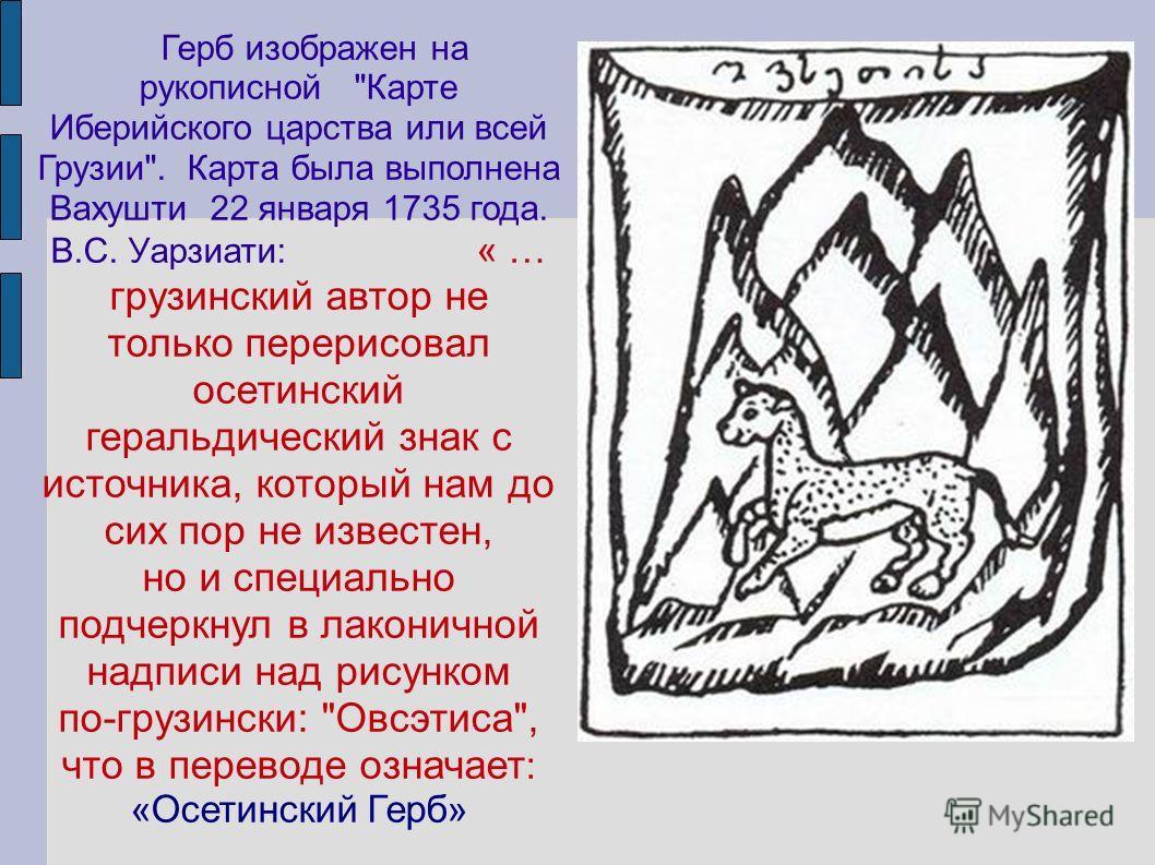 Герб изображен на рукописной