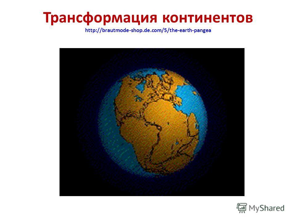 Трансформация континентов http://brautmode-shop.de.com/5/the-earth-pangea