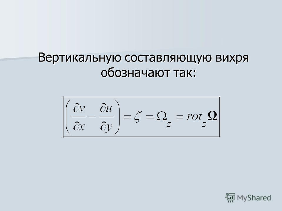 Вертикальную составляющую вихря обозначают так:
