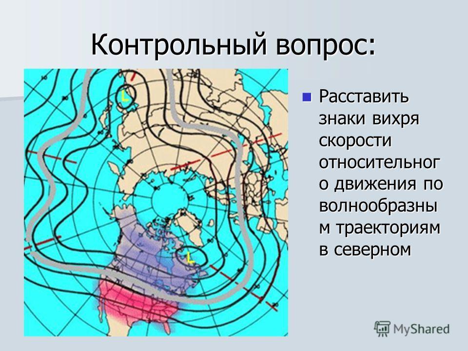 Контрольный вопрос: Расставить знаки вихря скорости относительного движения по волнообразны м траекториям в северном Расставить знаки вихря скорости относительного движения по волнообразны м траекториям в северном