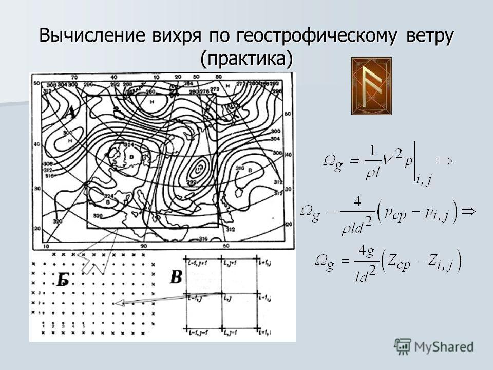 Вычисление вихря по геострофическому ветру (практика)