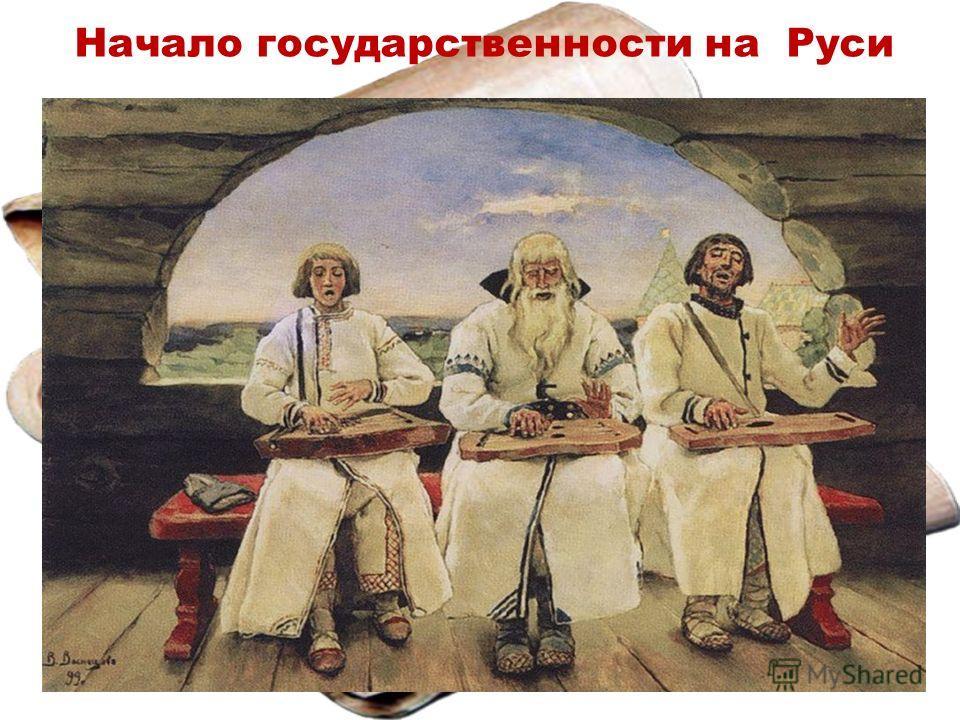 Начало государственности на Руси