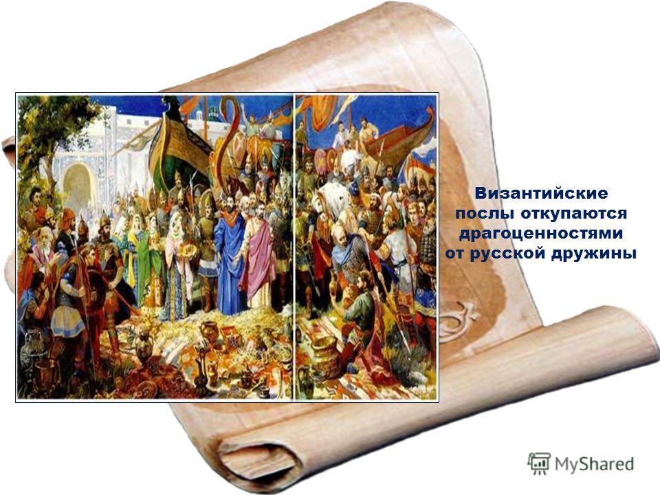 Византийские послы откупаются драгоценностями от русской дружины