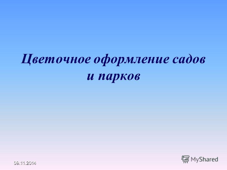 09.11.2014 Цветочное оформление садов и парков