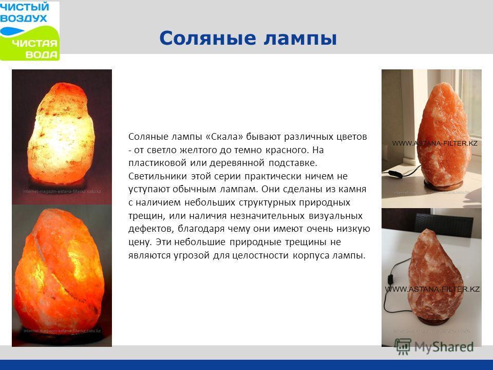 Соляные лампы «Скала» бывают различных цветов - от светло желтого до темно красного. На пластиковой или деревянной подставке. Светильники этой серии практически ничем не уступают обычным лампам. Они сделаны из камня с наличием небольших структурных п