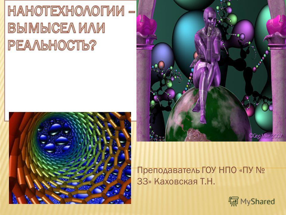 Преподаватель ГОУ НПО «ПУ 33» Каховская Т.Н.