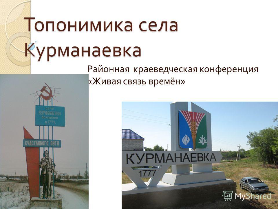 Топонимика села Курманаевка Районная краеведческая конференция « Живая связь времён »