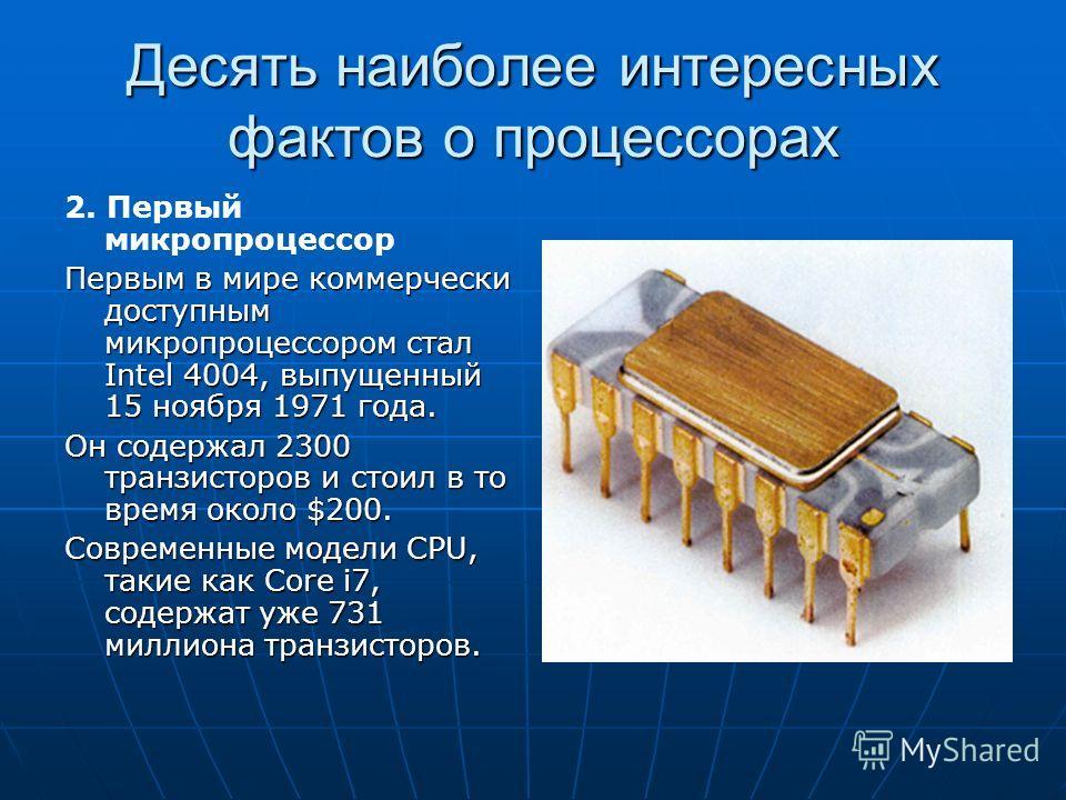 Десять наиболее интересных фактов о процессорах 1. Горячее конфорки Современные модели процессоров при полной загрузке выделяют до 125 Вт тепла на квадратный сантиметр. Для сравнения: когда вы готовите обед, конфорка электрической плиты выделяет в ср