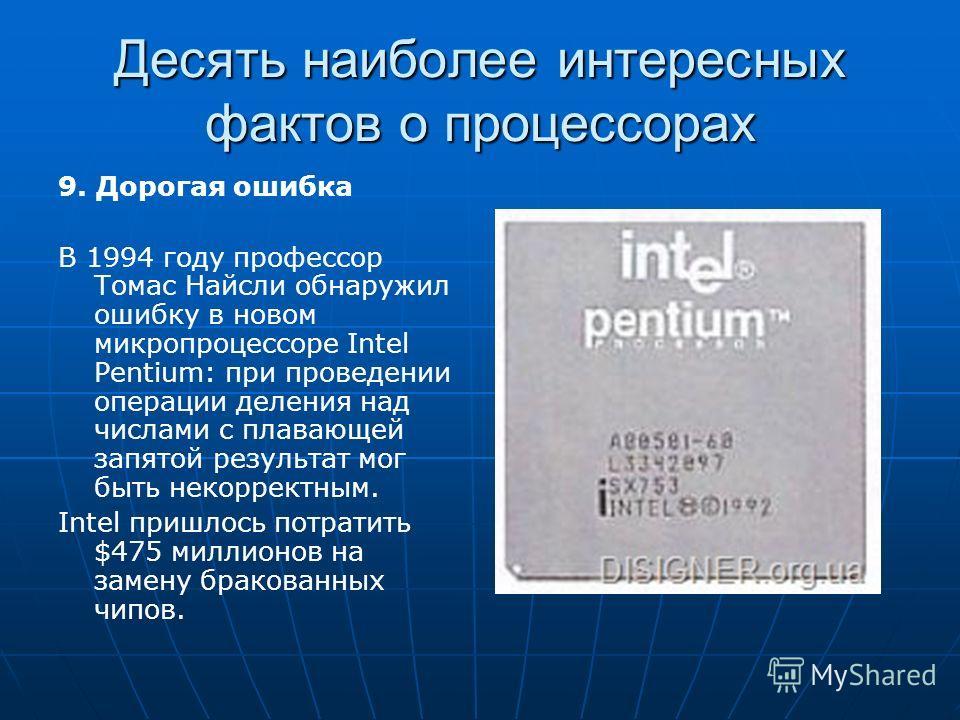 Десять наиболее интересных фактов о процессорах 8. Самый быстрый CPU Японская компания Fujitsu выпустила самый быстрый в мире центральный процессор Venus, опережающий передовые модели Intel в 2,5 раза. Он способен выполнять 125 миллиардов операций в