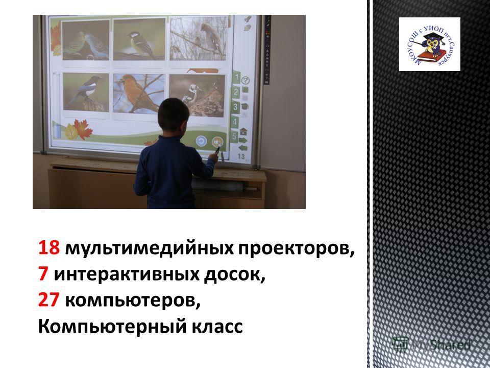 18 мультимедийных проекторов, 7 интерактивных досок, 27 компьютеров, Компьютерный класс