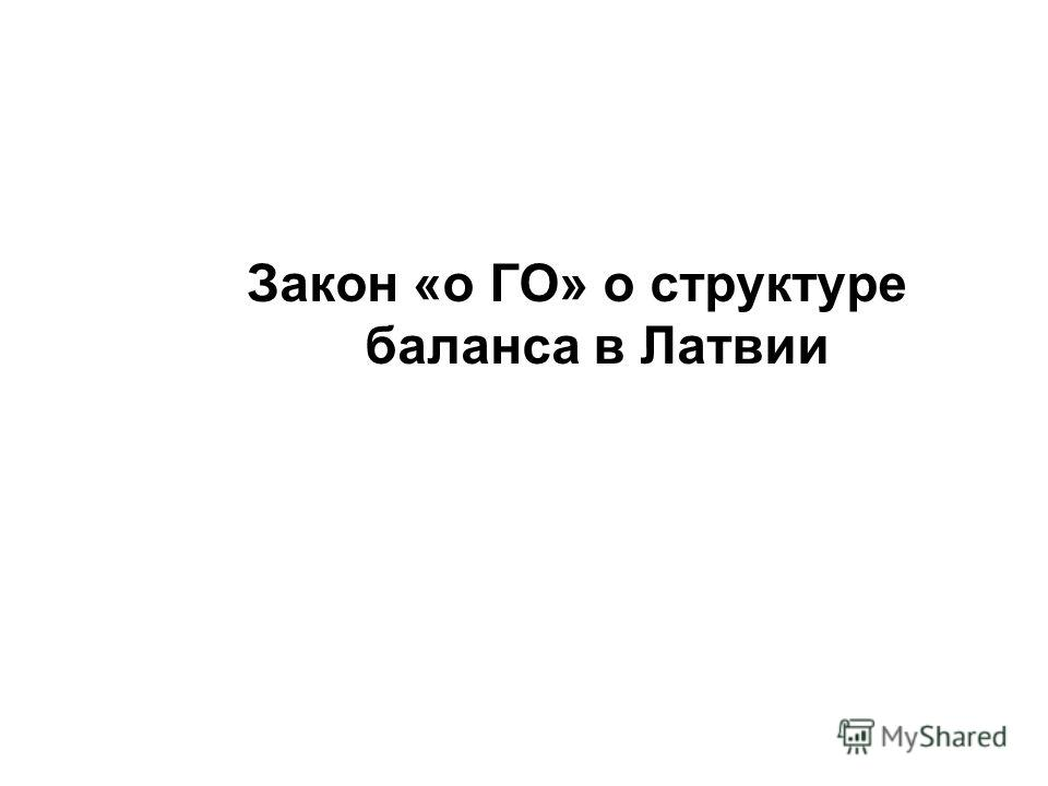 Закон «о ГО» о структуре баланса в Латвии