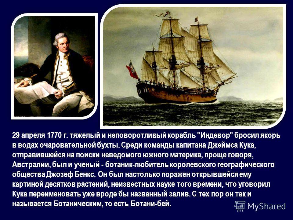 29 апреля 1770 г. тяжелый и неповоротливый корабль