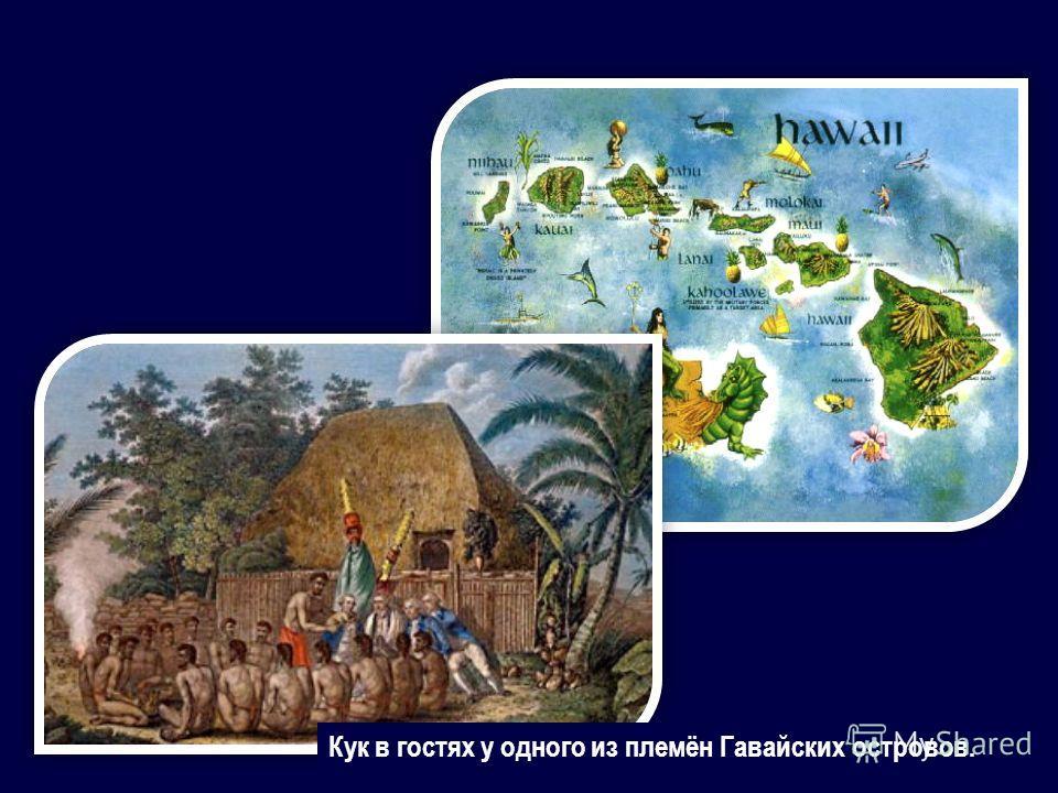 Кук в гостях у одного из племён Гавайских островов.