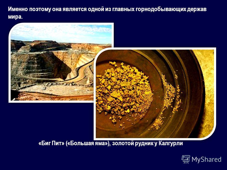 Именно поэтому она является одной из главных горнодобывающих держав мира. «Биг Пит» («Большая яма»), золотой рудник у Калгурли