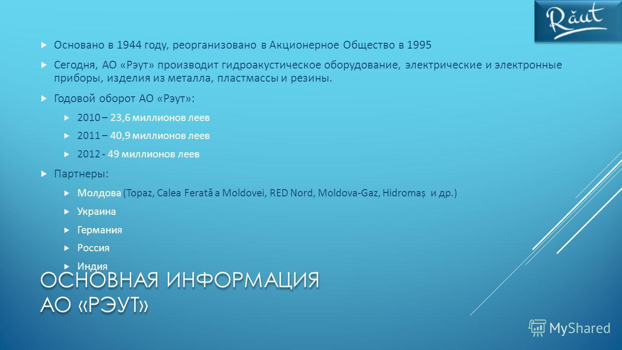 ОСНОВНАЯ ИНФОРМАЦИЯ АО «РЭУТ» Основано в 1944 году, реорганизовано в Акционерное Общество в 1995 Сегодня, АО «Рэут» производит гидроакустическое оборудование, электрические и электронные приборы, изделия из металла, пластмассы и резины. Годовой оборо