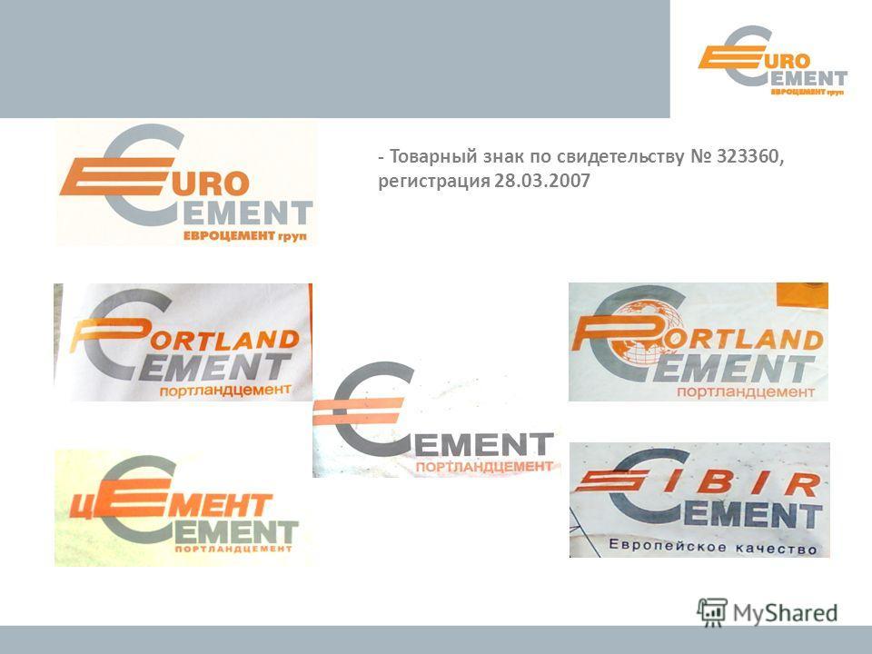 9 - Товарный знак по свидетельству 323360, регистрация 28.03.2007