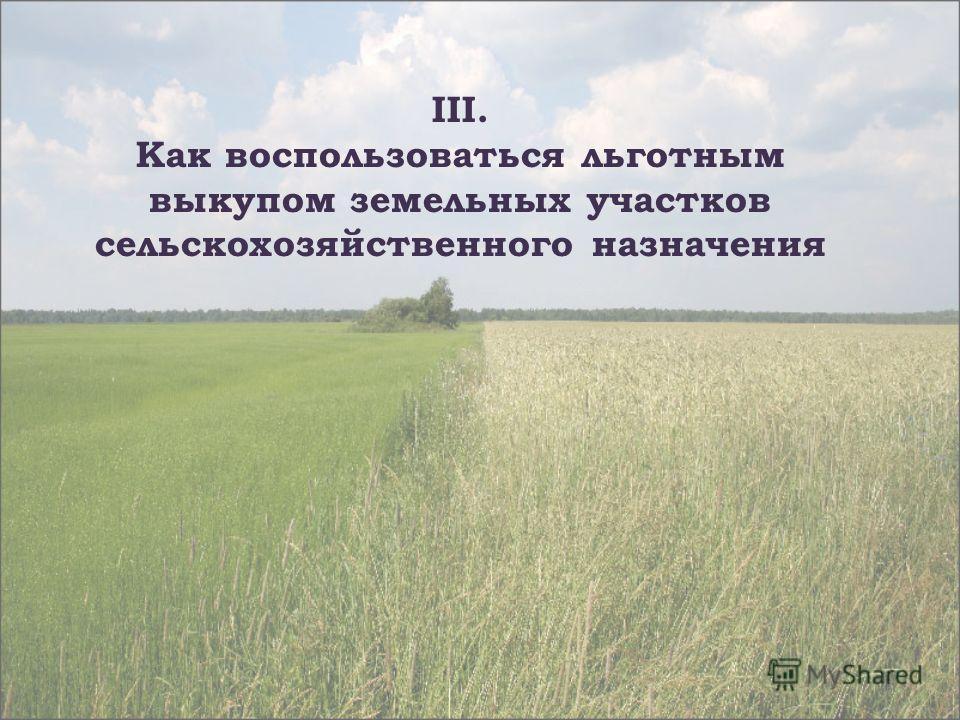 III. Как воспользоваться льготным выкупом земельных участков сельскохозяйственного назначения