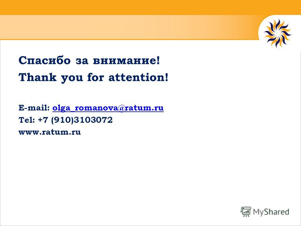 Спасибо за внимание! Thank you for attention! E-mail: olga_romanova@ratum.ruolga_romanova@ratum.ru Tel: +7 (910)3103072 www.ratum.ru
