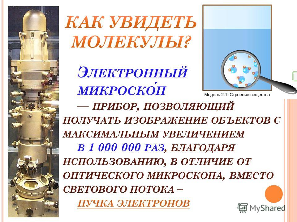 Э ЛЕКТРОННЫЙ МИКРОСКОП ПРИБОР, ПОЗВОЛЯЮЩИЙ ПОЛУЧАТЬ ИЗОБРАЖЕНИЕ ОБЪЕКТОВ С МАКСИМАЛЬНЫМ УВЕЛИЧЕНИЕМ В 1 000 000 РАЗ, БЛАГОДАРЯ ИСПОЛЬЗОВАНИЮ, В ОТЛИЧИЕ ОТ ОПТИЧЕСКОГО МИКРОСКОПА, ВМЕСТО СВЕТОВОГО ПОТОКА – ПУЧКА ЭЛЕКТРОНОВ