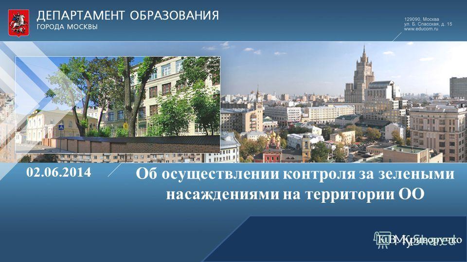 К.В. Криворучко Об осуществлении контроля за зелеными насаждениями на территории ОО 02.06.2014