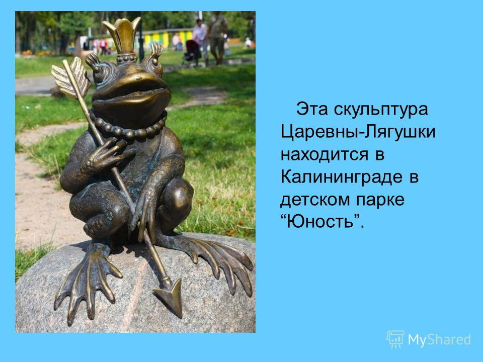 Эта скульптура Царевны-Лягушки находится в Калининграде в детском парке Юность.
