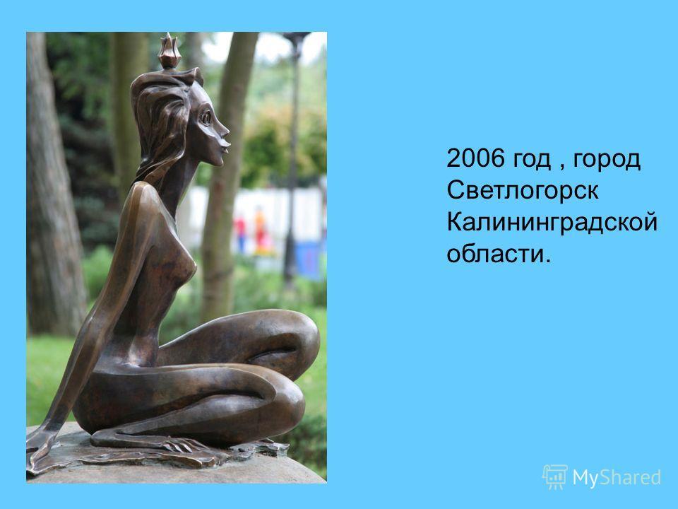 2006 год, город Светлогорск Калининградской области.