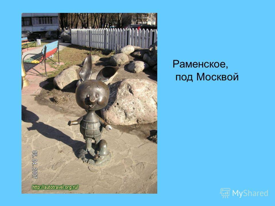 Раменское, под Москвой