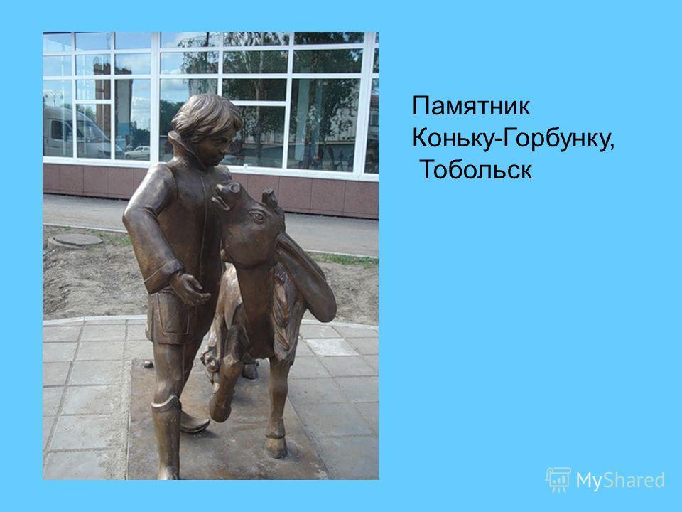 Памятник Коньку-Горбунку, Тобольск