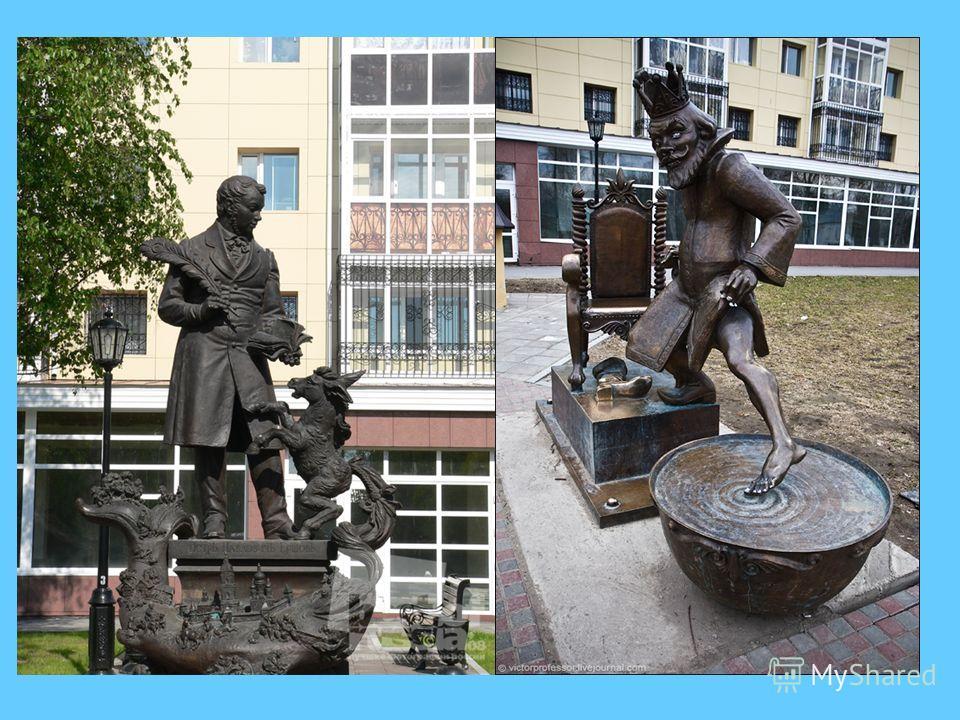 Тобольск, П.Ершов и герои сказки «Конёк-Горбунок».
