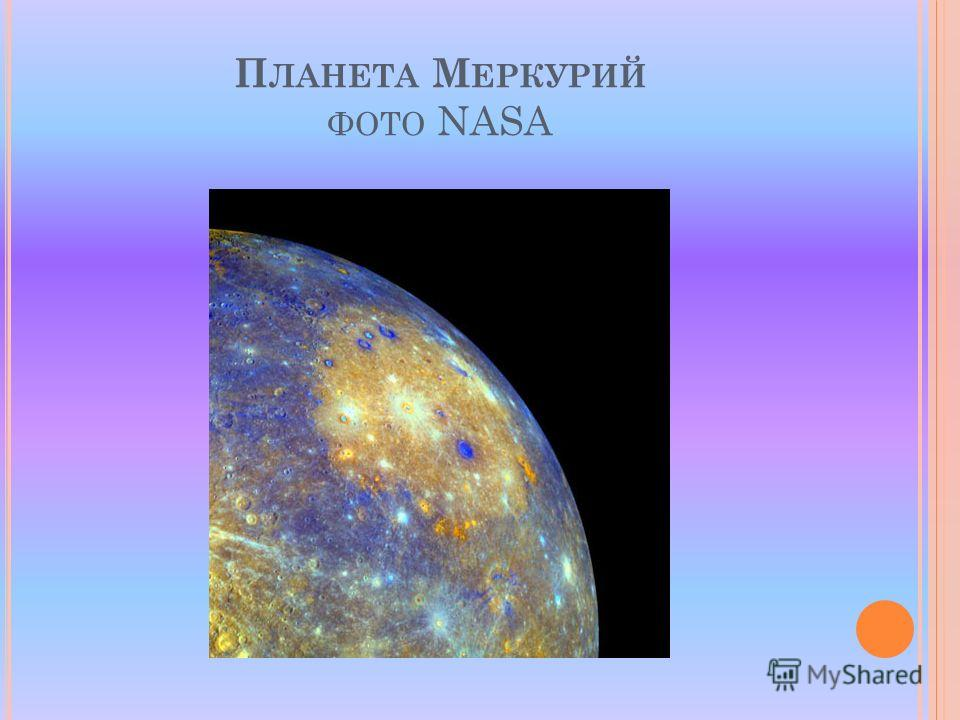 П ЛАНЕТА М ЕРКУРИЙ ФОТО NASA