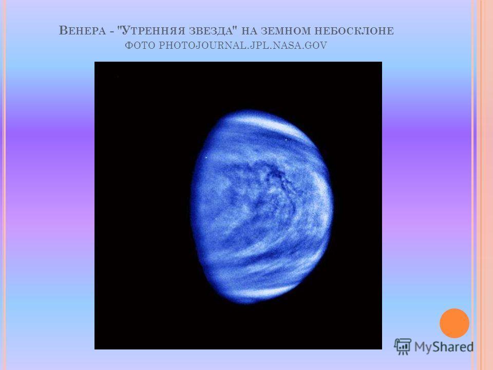 В ЕНЕРА - У ТРЕННЯЯ ЗВЕЗДА  НА ЗЕМНОМ НЕБОСКЛОНЕ ФОТО PHOTOJOURNAL. JPL. NASA. GOV