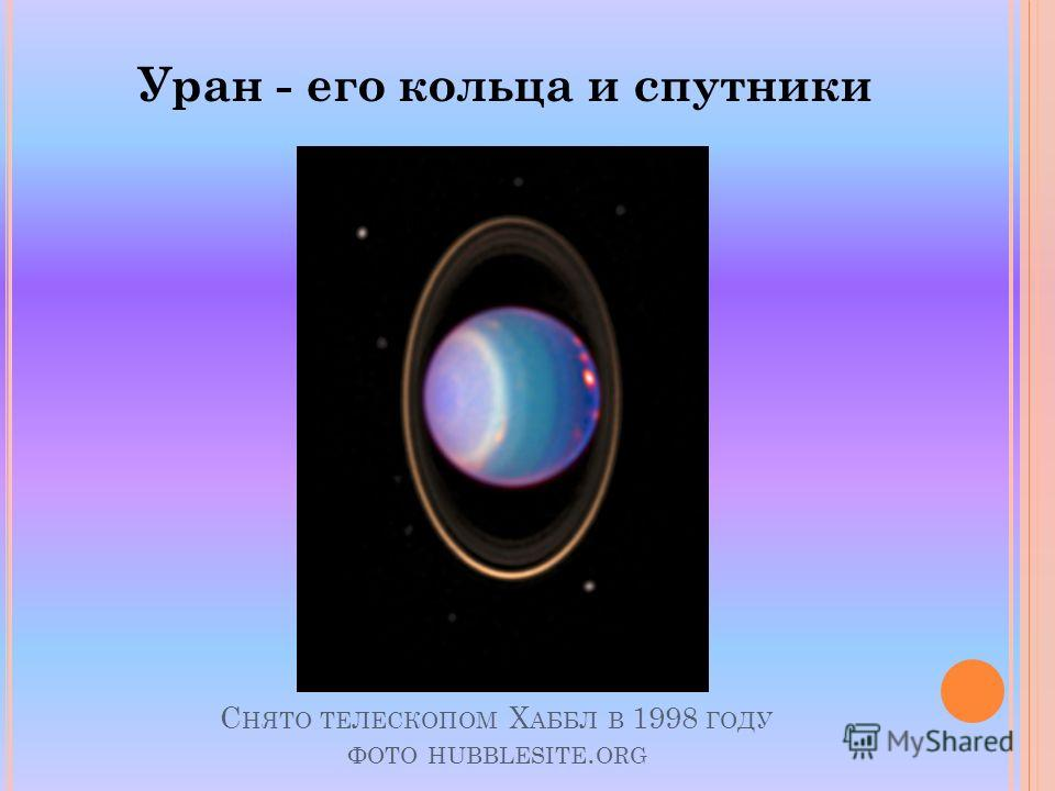 С НЯТО ТЕЛЕСКОПОМ Х АББЛ В 1998 ГОДУ ФОТО HUBBLESITE. ORG Уран - его кольца и спутники