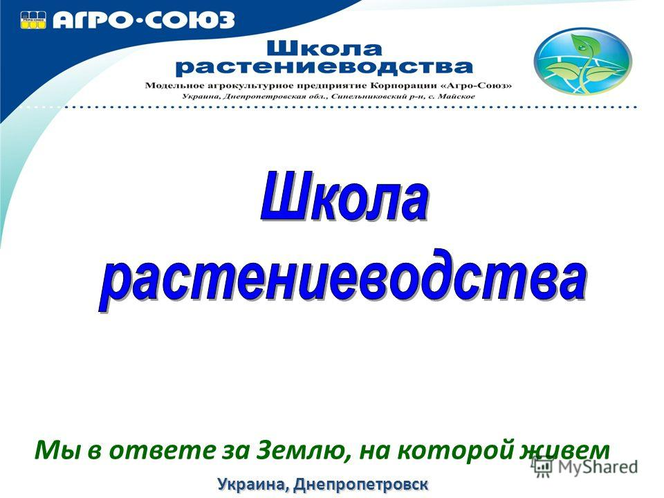Украина, Днепропетровск Мы в ответе за Землю, на которой живем