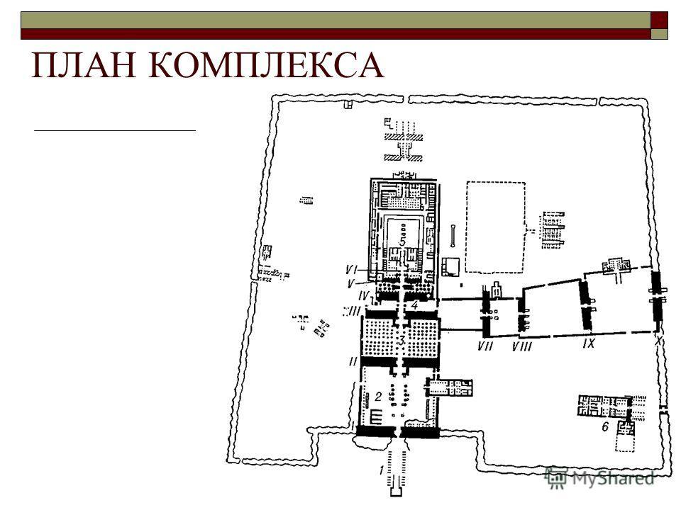 ПЛАН КОМПЛЕКСА