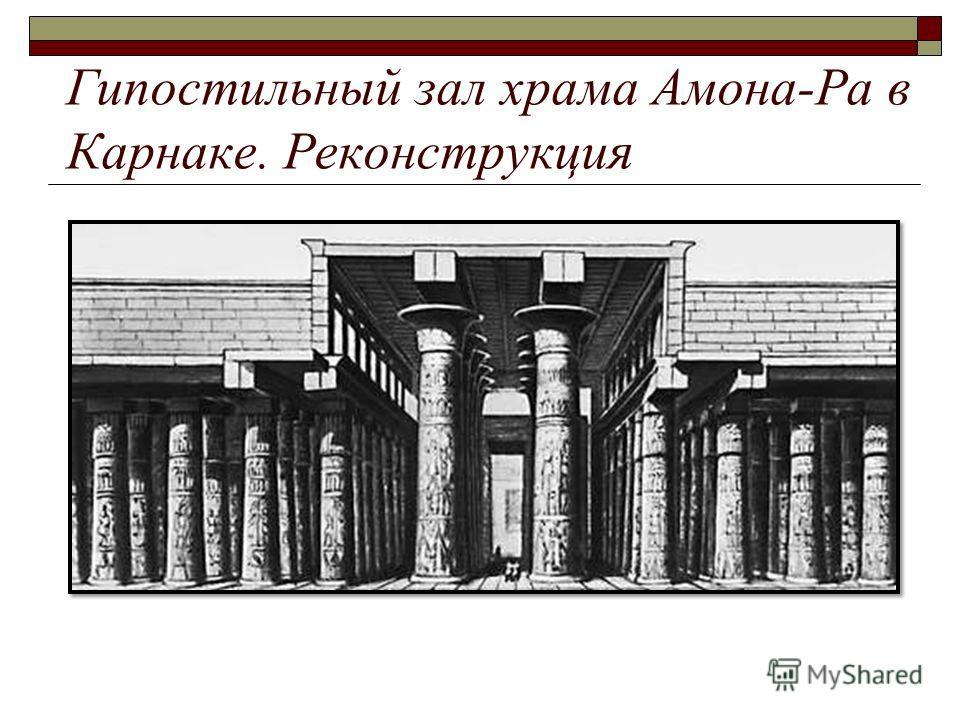 Гипостильный зал храма Амона-Ра в Карнаке. Реконструкция