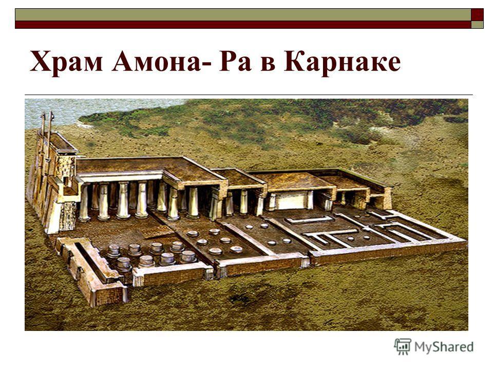 Храм Амона- Ра в Карнаке