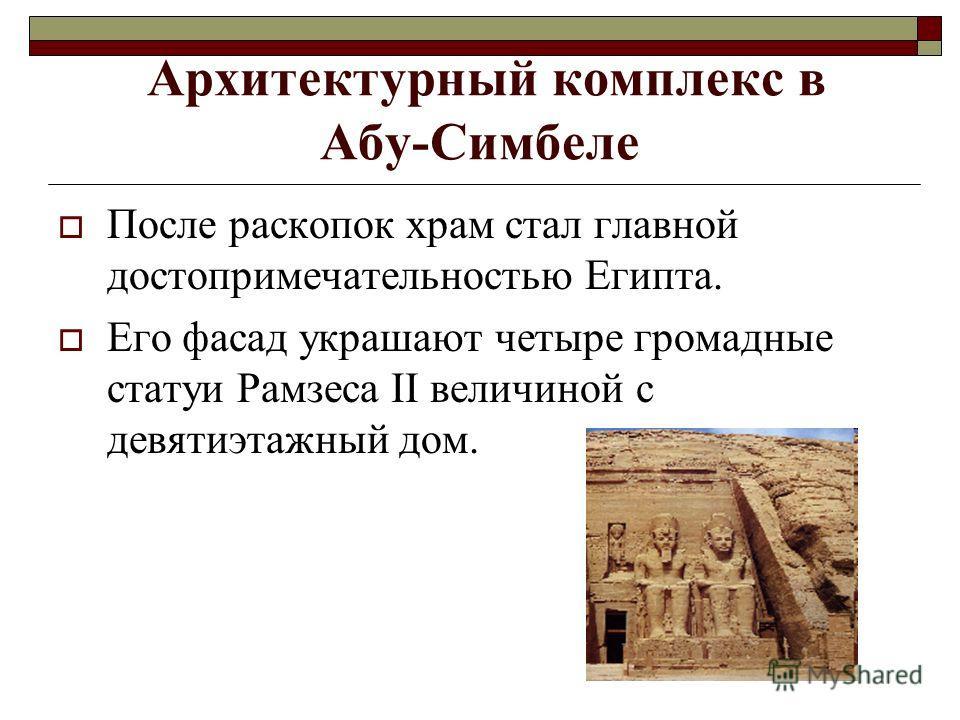 После раскопок храм стал главной достопримечательностью Египта. Его фасад украшают четыре громадные статуи Рамзеса II величиной с девятиэтажный дом.