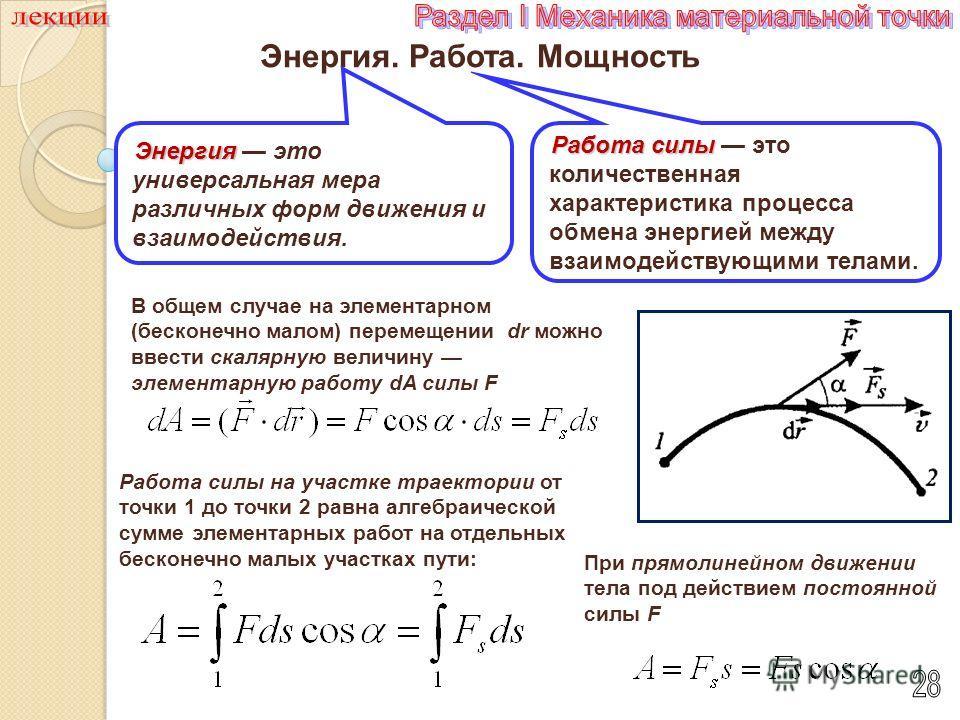 Энергия. Работа. Мощность При прямолинейном движении тела под действием постоянной силы F dr элементарную работу dA силы F В общем случае на элементарном (бесконечно малом) перемещении dr можно ввести скалярную величину элементарную работу dA силы F