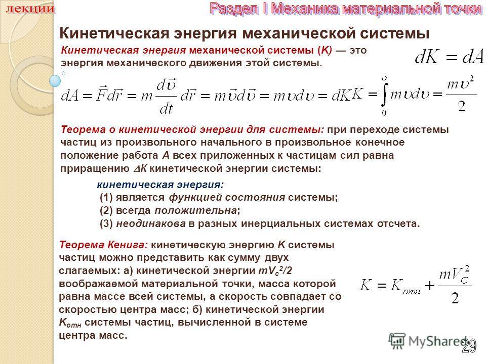 Кинетическая энергия механической системы Кинетическая энергия механической системы (K) это энергия механического движения этой системы. кинетическая энергия: (1) является функцией состояния системы; (2) всегда положительна; (3) неодинакова в разных