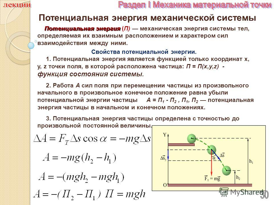 Потенциальная энергия Потенциальная энергия (П) механическая энергия системы тел, определяемая их взаимным расположением и характером сил взаимодействия между ними. Потенциальная энергия механической системы Свойства потенциальной энергии. П = П(x,y,