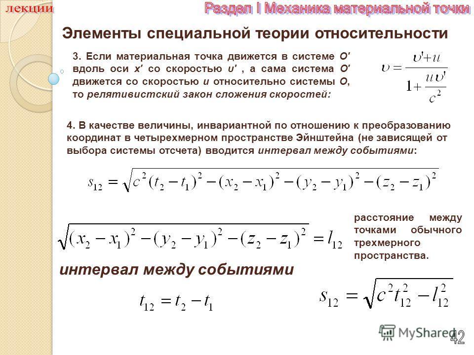 Элементы специальной теории относительности υ u 3. Если материальная точка движется в системе O вдоль оси x со скоростью υ, а сама система O движется со скоростью u относительно системы O, то релятивистский закон сложения скоростей: 4. В качестве вел