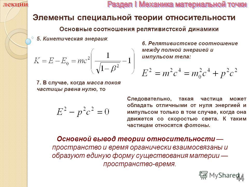 Элементы специальной теории относительности Основные соотношения релятивистской динамики 5. Кинетическая энергия: 6. Релятивистское соотношение между полной энергией и импульсом тела: масса покоя частицы равна нулю 7. В случае, когда масса покоя част